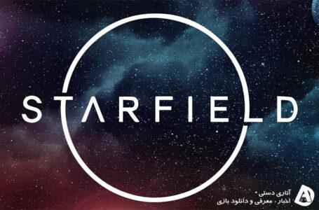 تصاویر لو رفته از بازی Starfield