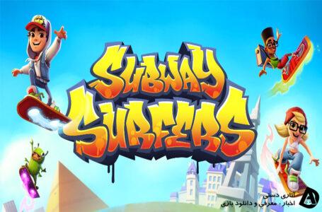 دانلود بازی Subway Surfers 2.8.2