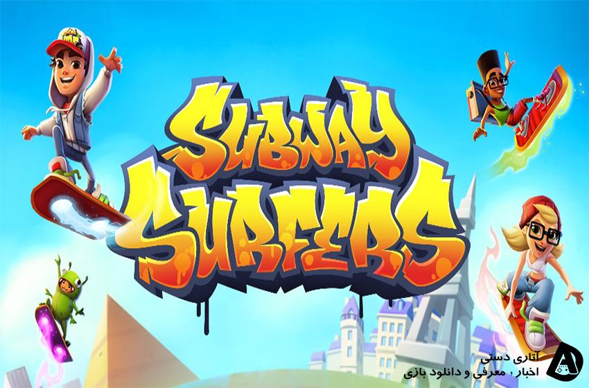 دانلود بازی Subway Surfers 2.6.4