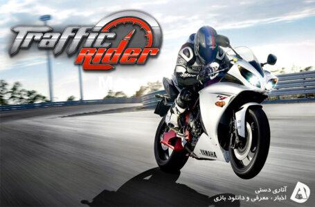 دانلود بازی Traffic Rider 1.70