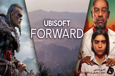 تاریخ دقیق رویداد بعدی Ubisoft مشخص شد
