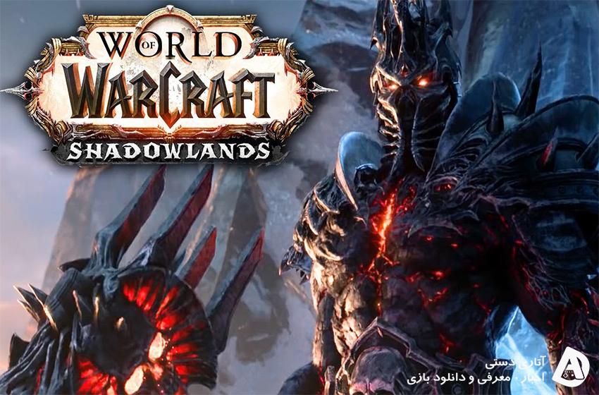 حداقل سیستم مورد نیاز برای World of Warcraft: Shadowlands نیاز به هارد SSD دارد