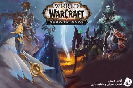 اطلاعات کامل راجب تغییرات لول , پرواز , تغییر جنسیت در World of Warcraft: Shadowlands