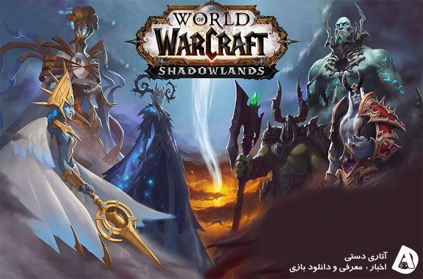 هر آنچه در World of Warcraft: Shadowlands تغییر و به آن اضافه می شود