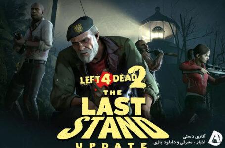 تریلر اولین DLC بازی Left 4 Dead 2 و مشخصات کامل