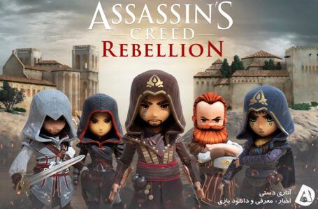 دانلود بازی Assassin's Creed: Rebellion 3.0.2