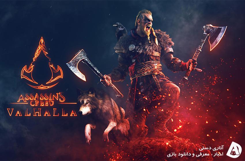 حجم بازی Assassin's Creed: Valhalla مشخص شد