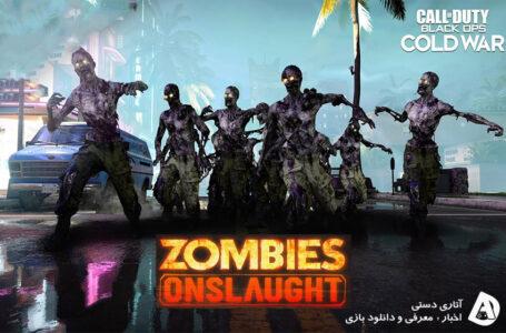 تریلر و اطلاعات کامل حالت Black Ops Cold War – Zombies Onslaught