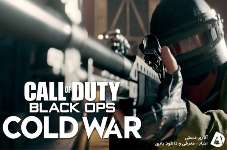 تریلر نسخه PC بازی Call of Duty: Black Ops Cold War
