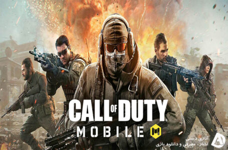 دانلود بازی Call of Duty Mobile 1.0.19