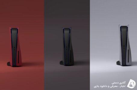 رنگ های سفارشی PS5 در یک وبسایت به فروش می رسد