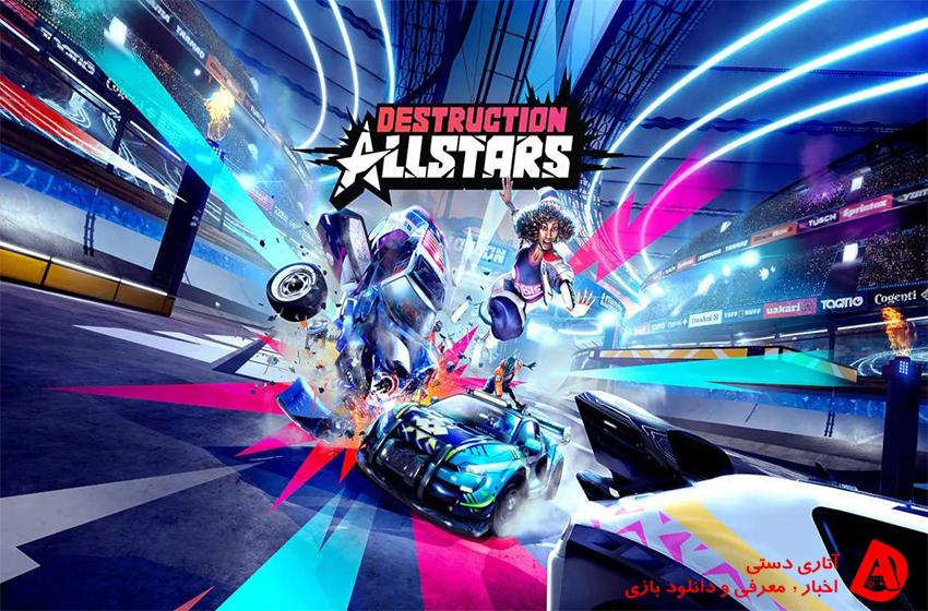 بازی Destruction AllStars دیگر در زمان عرضه PS5 منتشر نخواهد شد و به تعویق افتاد