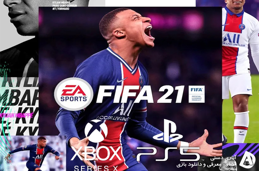 تاریخ انتشار FIFA 21 برای PS5 و Xbox Series X اوایل دسامبر تعیین شده است