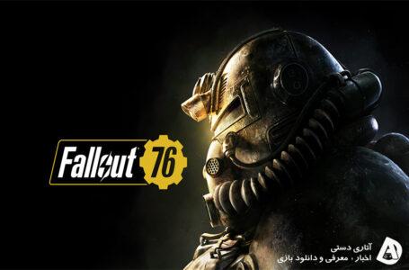 بازی Fallout 76 به مدت یک هفته در Xbox one , PC و PS4 به صورت رایگان در دسترس است