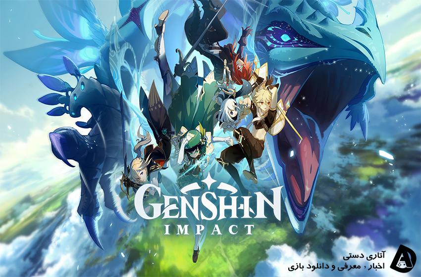 دانلود بازی Genshin Impact 2.2.0