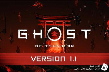 تریلر آپدیت ورژن 1.1 Ghost Of Tsushima