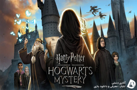 دانلود بازی Harry Potter: Hogwarts Mystery 3.4.0