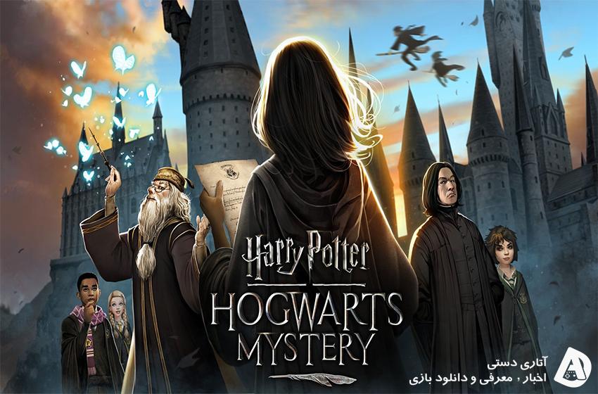 دانلود بازی Harry Potter: Hogwarts Mystery 3.7.1