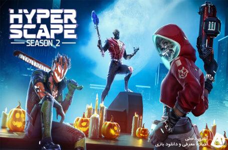 تریلر رویداد هالووین Hyper Scape