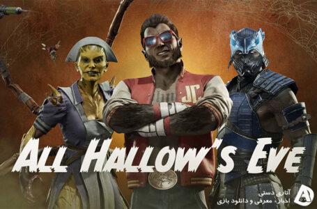 تریلر Holloween Pack بازی Mortal Kombat 11: Aftermath