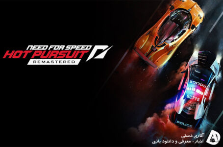 تریلر Need for Speed: Hot Pursuit Remastered