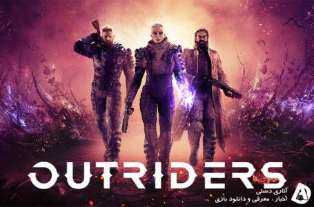 تاریخ انتشار بازی Outriders تا سال 2021 به تعویق افتاد