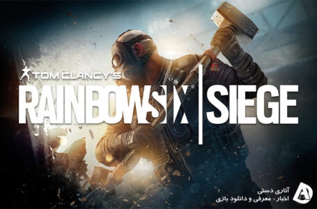 احتمالاً Rainbow Six Siege به Xbox Game Pass می آید