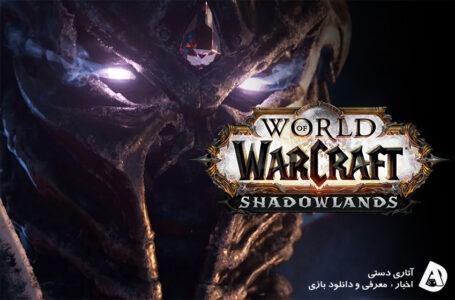 تاریخ انتشار اکسپنشن World of Warcraft: Shadowlands مشخص شد