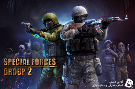 دانلود بازی Special Forces Group 2 v4.2