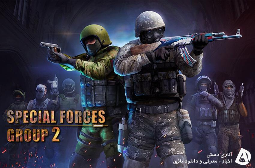 دانلود بازی Special Forces Group 2 v4.2