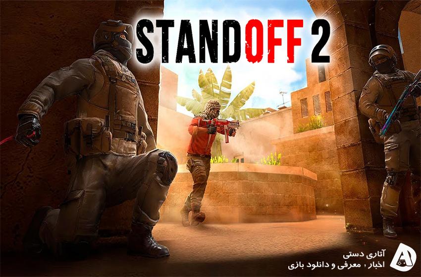 دانلود بازی Standoff 2 v0.15.4