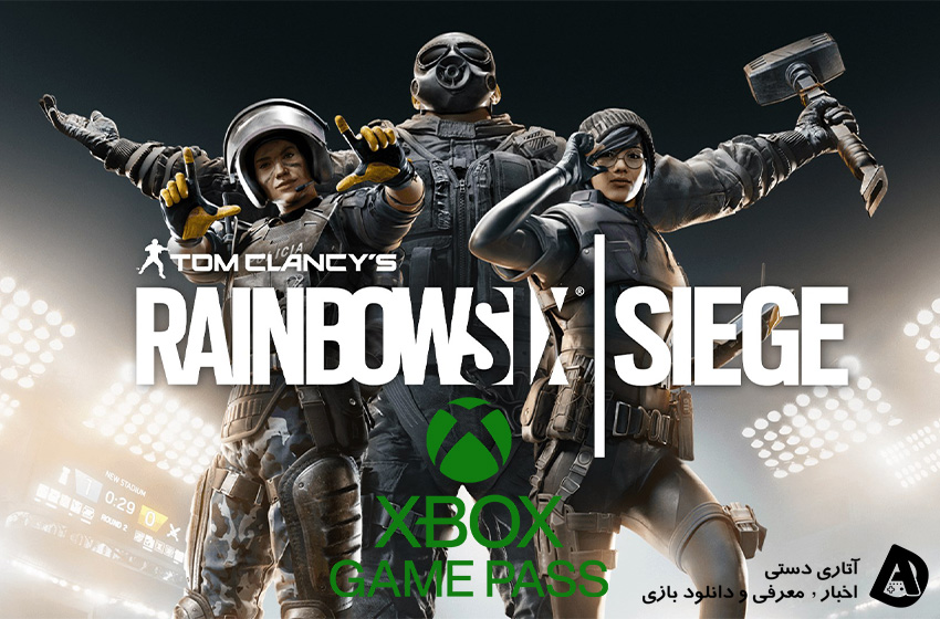رسمی: Tom Clancy's Rainbow Six Siege به Xbox Game Pass می آید