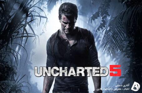 ظاهراً Uncharted جدید در دست ساخت است