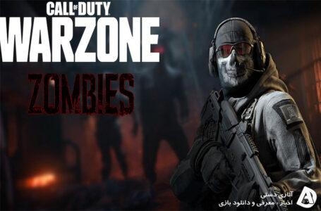 احتمال ورود حالت Zombie در به روزرسانی جدید Warzone
