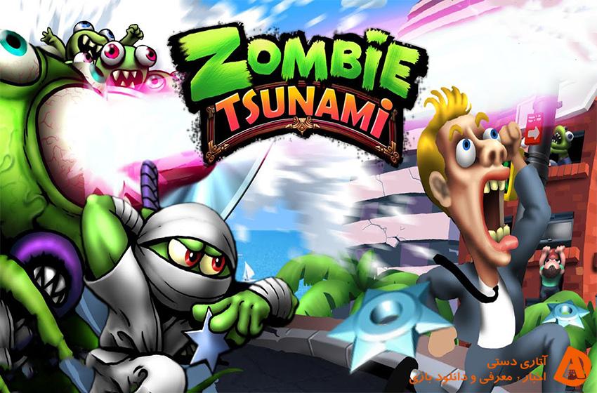 دانلود بازی Zombie Tsunami 4.5.2