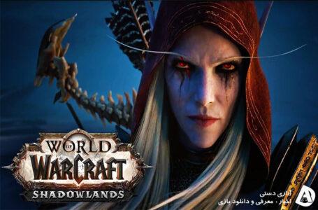 رسمی: World of Warcraft: Shadowlands تا اواخر امسال به تعویق افتاد