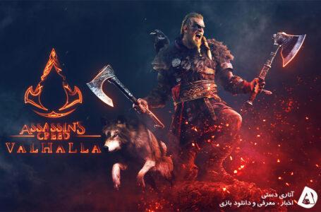 Assassin's Creed Valhalla رکورددار بزرگترین لانچ بازی های Ubisoft در PC شد