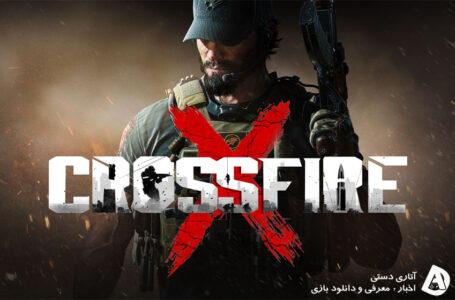 انتشار بازی CrossfireX تا سال 2021 به تعویق افتاد