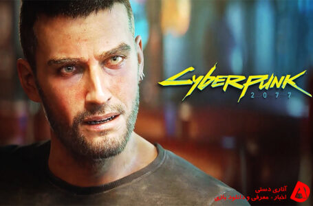 گیم پلی Cyberpunk 2077 در کنسول های Playstation