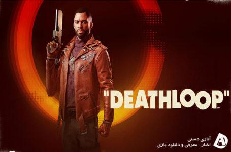 تاریخ انتشار بازی Deathloop به صورت رسمی تایید شد