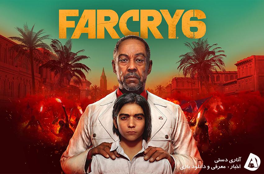 تاریخ انتشار Farcry 6 در فروشگاه مایکروسافت لو رفت