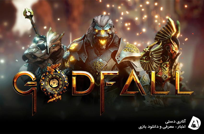 بازی Godfall به احتمال بسیار زیاد برای Xbox Series X/S هم منتشر خواهد شد