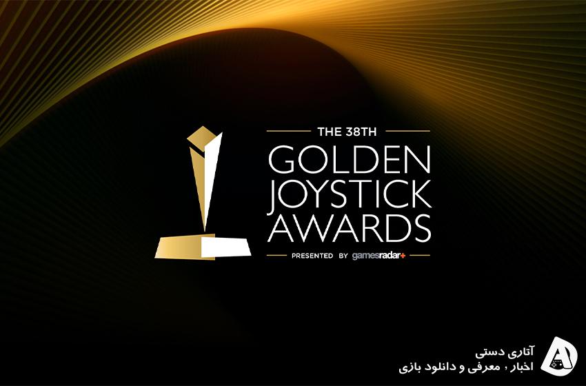 تمامی برندگان جایزه Golden Joystick 2020