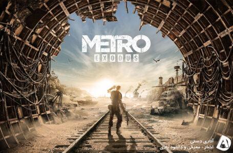 نسخه بهینه سازی شده Metro Exodus برای Xbox Series X/S و PS5 در راه است