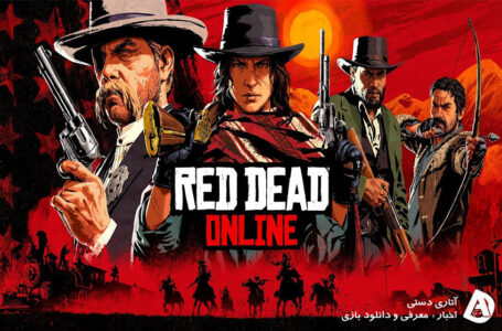Red Dead Online از هفته آینده به عنوان یک بازی مستقل در دسترس خواهد بود