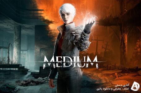 تاریخ انتشار بازی The Medium تا سال 2021 به تعویق افتاد