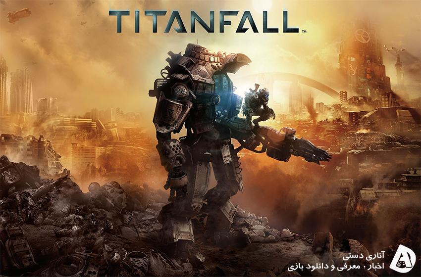 بازی Titanfall در Steam منتشر شد, اما با مشکلات فراوان