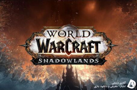 بالاخره World of Warcraft: Shadowlands منتشر شد
