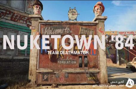 ایستراگ Nuketown 84 در Black Ops Cold War قبل از انتشار لو رفت