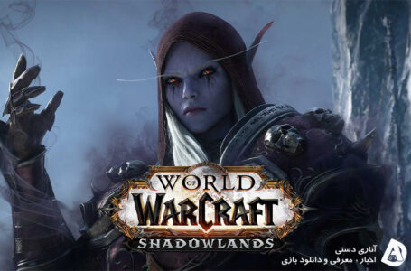 بازی World of Warcraft را می توانید تا 3 روز به صورت رایگان بازی کنید